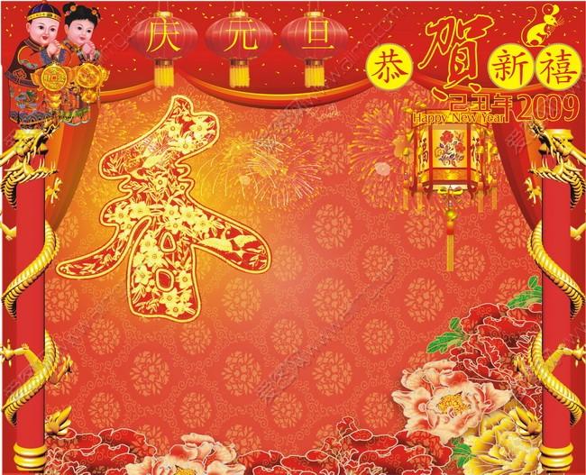 3款牛气冲天春节晚会背景矢量素材 新春书法文字与2009牛年矢量素材