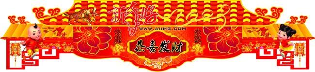 春节门头psd分层素材 - 爱图网设计图片素材下载