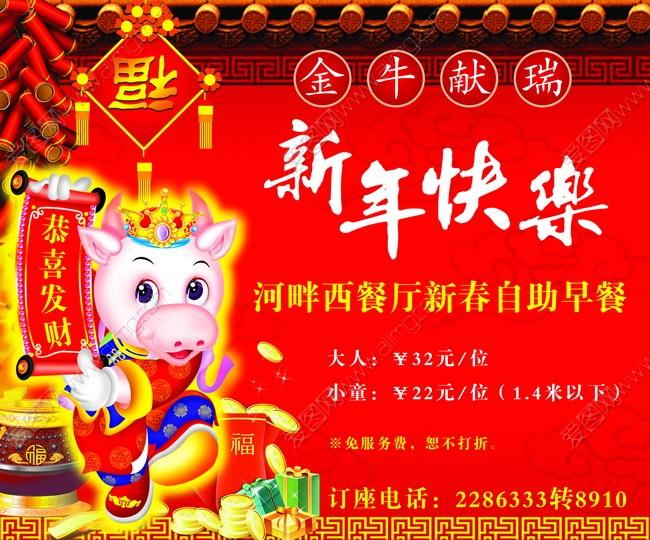餐厅春节海报设计素材  关键字: 餐厅新年促销素材西餐厅新年促销素