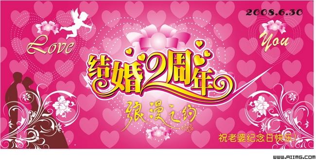 2周年纪念_结婚2周年纪念日矢量素材 - 爱图网设计图片素材下载