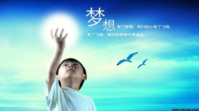 手托太阳图片_托起梦想psd分层素材 - 爱图网设计图片素材下载