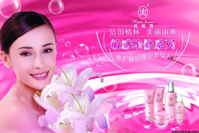 玛丽艳护肤品广告psd分层素材