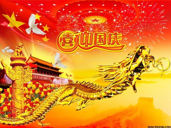 60周年人民大会堂天安门华表红旗白鸽金龙长城烟花喜庆psd分层素材