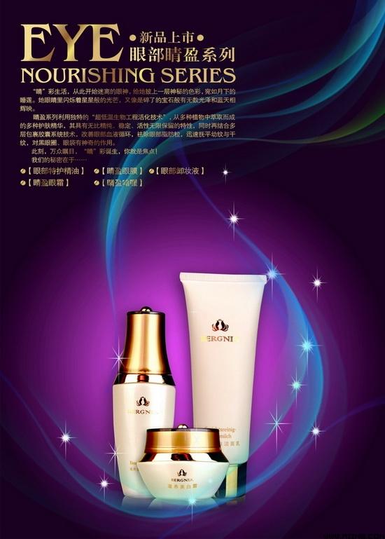 化妆品海报宣传单 高清图片