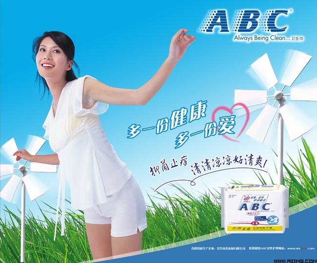 女性卫生用品广告 卫生巾广告