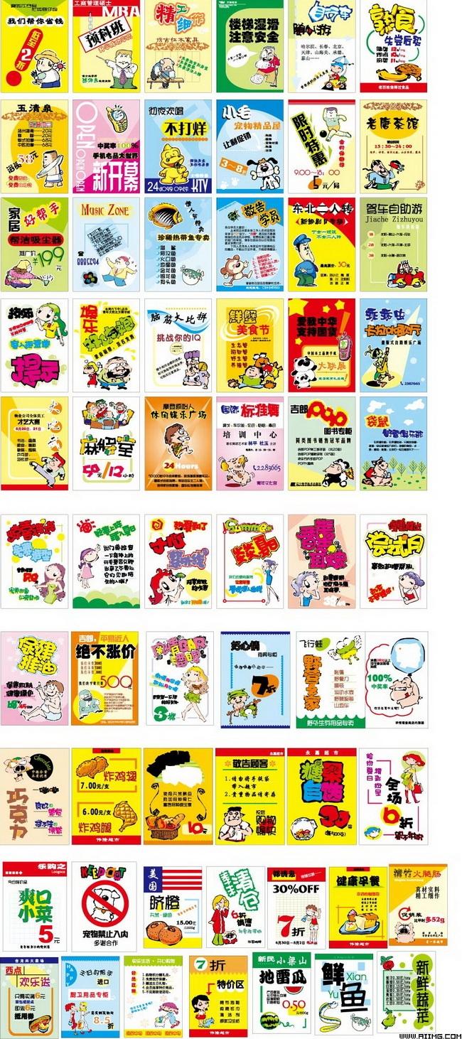 手写pop字体海报图片,pop字体海报设计,手绘pop海报字体设计,pop海报