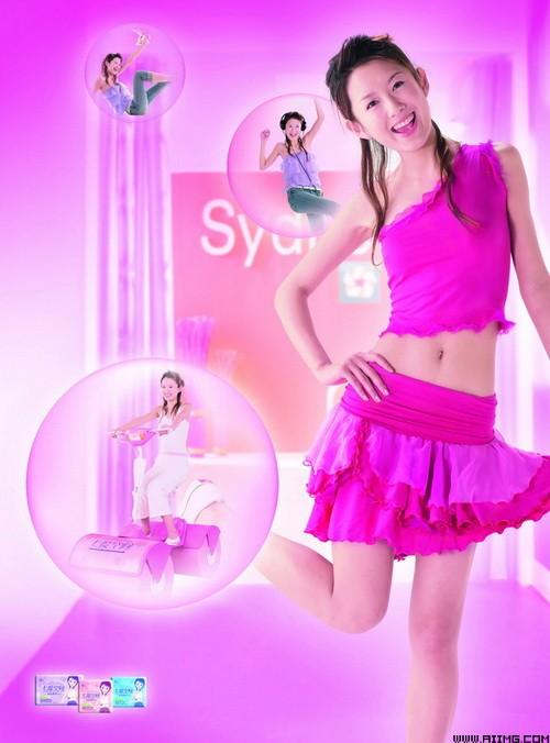 少女卫生巾广告设计素材
