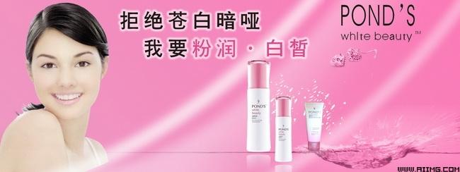 粉紅色背景化妝品廣告素材