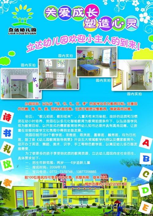 幼儿园墙体广告设计psd素材 儿童学校画报模板psd素材 幼儿园卡通海报