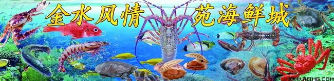 关键字: 海鲜城广告海鲜店招各类海鲜虾螃蟹甲鱼河蚌贝壳龙虾
