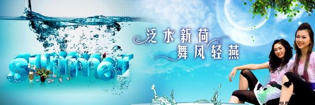 夏季化妆品广告设计素材