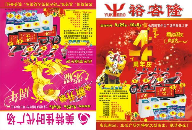 超市周年庆典画册矢量素材01