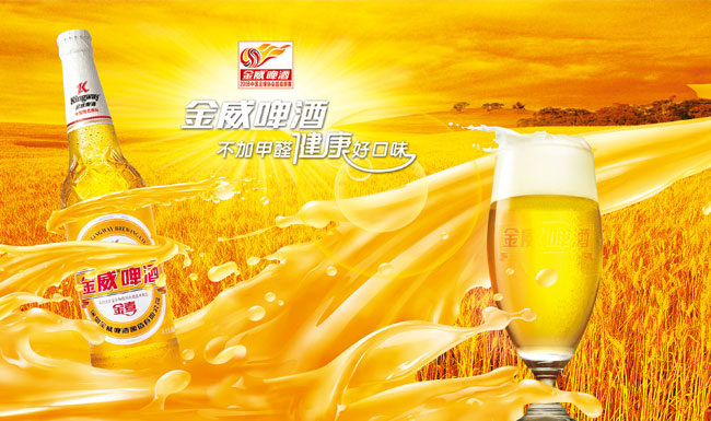 啤酒节宣传海报设计psd素材 酒吧啤酒夜广告海报psd素材 雪花酷爽啤酒