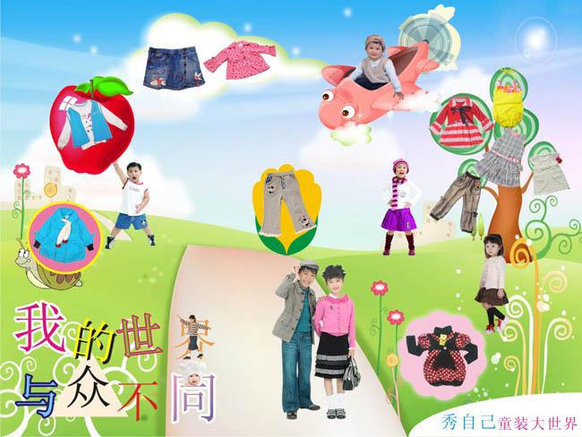 乐园 世界 海报 广告设计 海报设计 童装海报 童装广告设计 儿童 外国