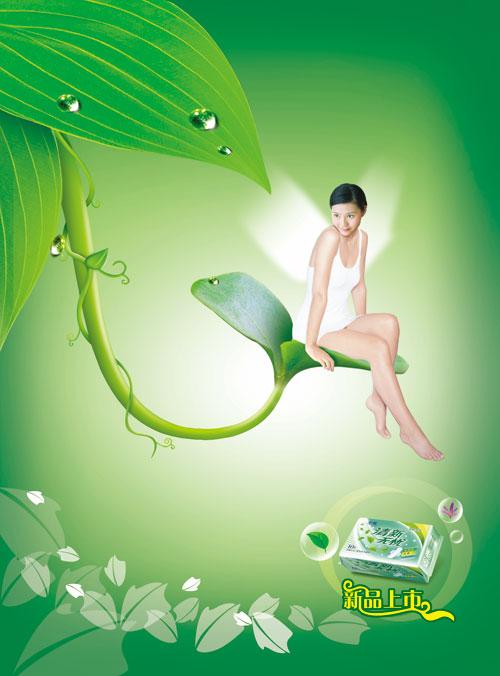 清新风格海报卫生巾海报设计少女美女蝴蝶