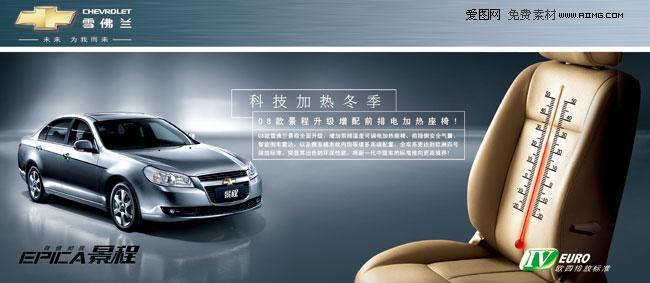雪佛兰 景程 雪佛兰标志 汽车广告 汽车 座椅 psd分层素材  高清图片