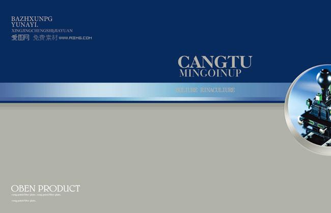 企业画册封面封底 - 爱图网设计图片素材下载