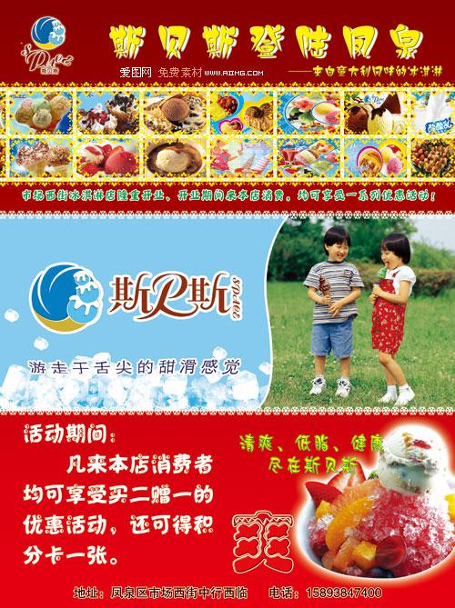 奶茶宣传海报设计psd素材 伊利杯斗地主大赛宣传海报psd素材 lg冰淇淋