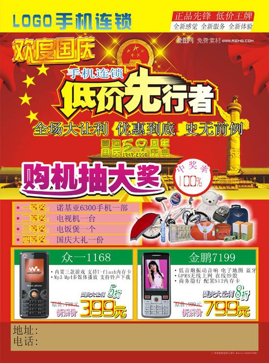 国庆手机宣传单 节日庆典矢量素材 矢量素材设计素材分享平台