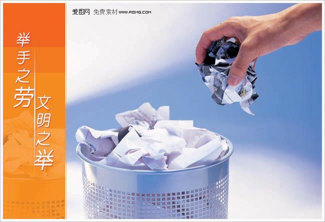 海报设计公益广告图片公益图片环保公益广告垃圾桶纸