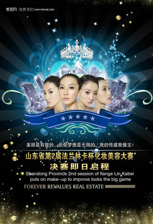 化妆品美容海报 - 爱图网设计图片素材下载