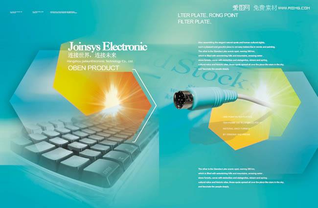 科技产品画册内页设计02