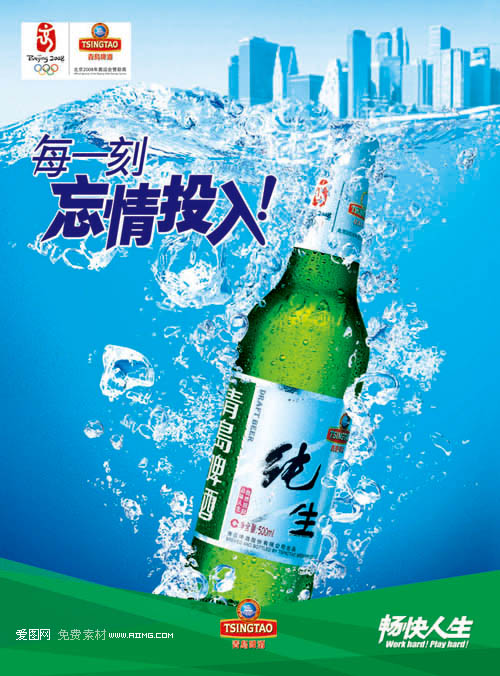 青岛纯生啤酒广告素材