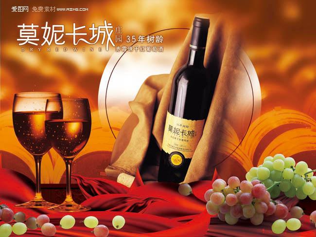 关键字: 莫妮长城干红葡萄酒酒葡萄红飘带酒杯招贴青葡萄红葡萄酒桶