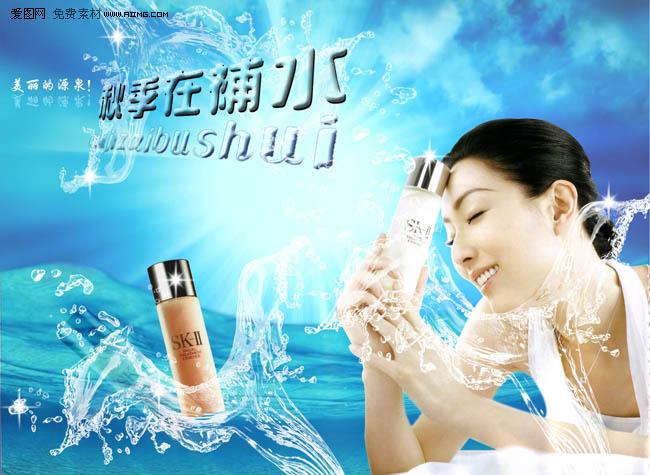 补水化妆品广告素材