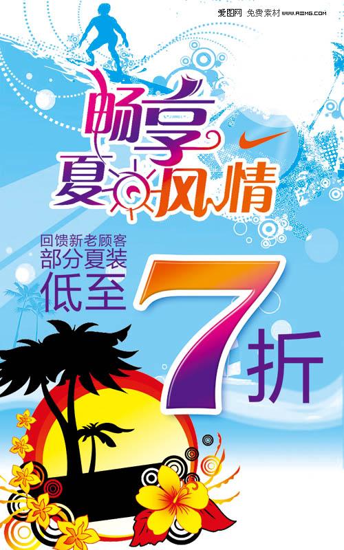 球比赛海报设计psd素材 亚运会展架设计psd源文件 喜得龙运动鞋广告2
