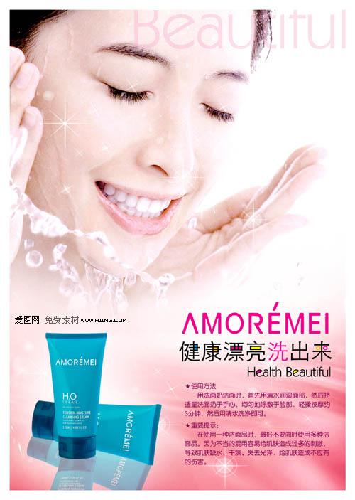 化妆品面膜广告psd素材 创意化妆品海报设计模板 眼部护理海报设计