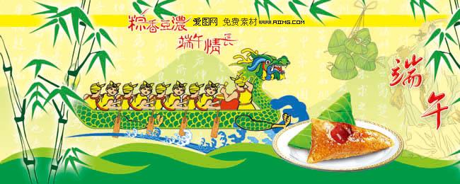 关键字: 端午节素材端午节图片竹子端午节素材赛龙舟端午粽子