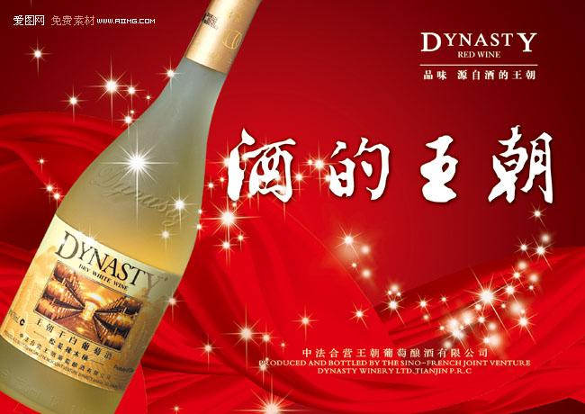 素材  关键字: 葡萄酒海报葡萄酒星光点缀红色飘带绸布酒的海报酒宣传