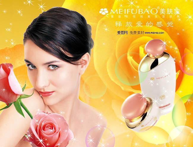 美肤宝化妆品广告