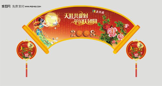 超市中秋节拱门与吊旗设计 - 爱图网设计图片素材下载