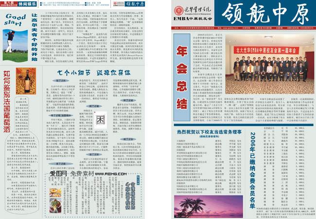 企业报纸模板素材 爱图网设计图片素材下载