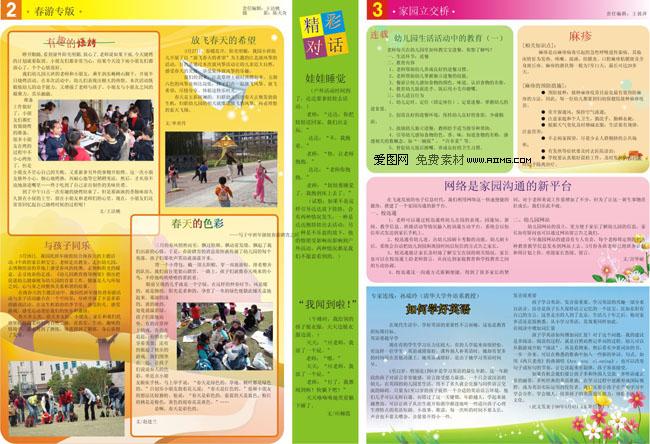 幼儿园报纸版式设计