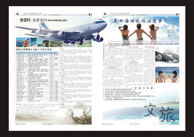 文旅报纸排版设计