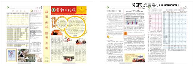 纺织报纸设计 - 爱图网设计图片素材下载