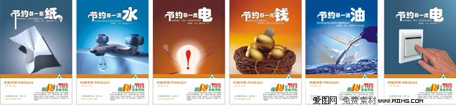 用电节约用油节约用纸节约一元钱中国平安logo海报设计矢量素材