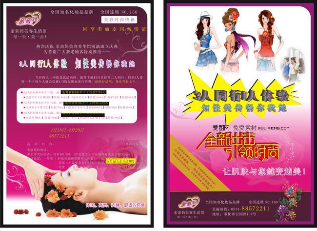 美容海报美容活动按摩矢量女性spa宣传页广告设计海报设计矢量素材