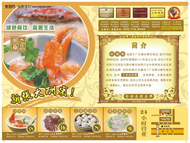 餐饮开业海报设计 - 爱图网设计图片素材下载
