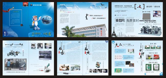印刷厂画册设计 - 爱图网设计图片素材下载