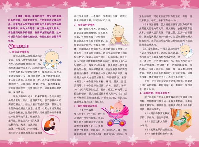 育儿期保健折设计 - 爱图网设计图片素材下载