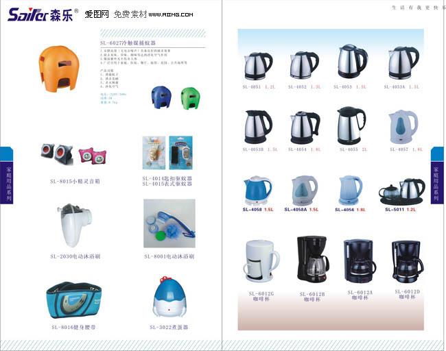 小家电产品手册设计