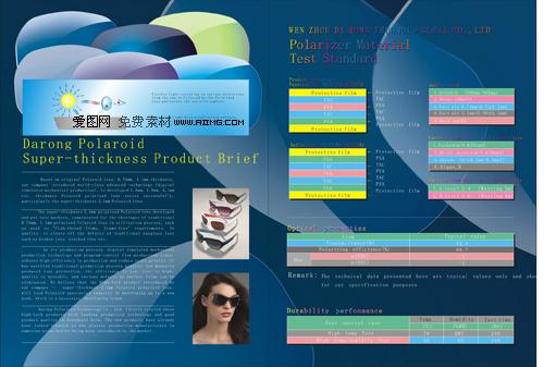眼镜画册 矢量素材 cdr格式,含jpg预览图,关键字:大融科技眼镜画册