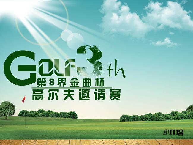 高尔夫球赛海报psd分层素材