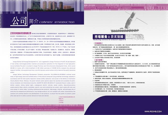 电池企业产品手册矢量素材