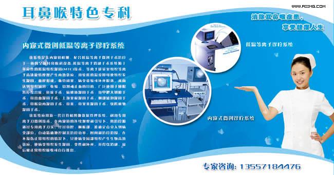 促销海报psd素材  关键字: 耳鼻喉科 五官科 医生 护士 美女 医疗器械