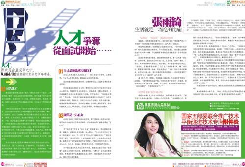 医疗杂志版式设计 - 爱图网设计图片素材下载